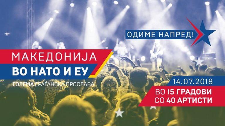 Πάρτι της ΠΓΔΜ σε 15 πόλεις για το ΝΑΤΟ   tanea.gr