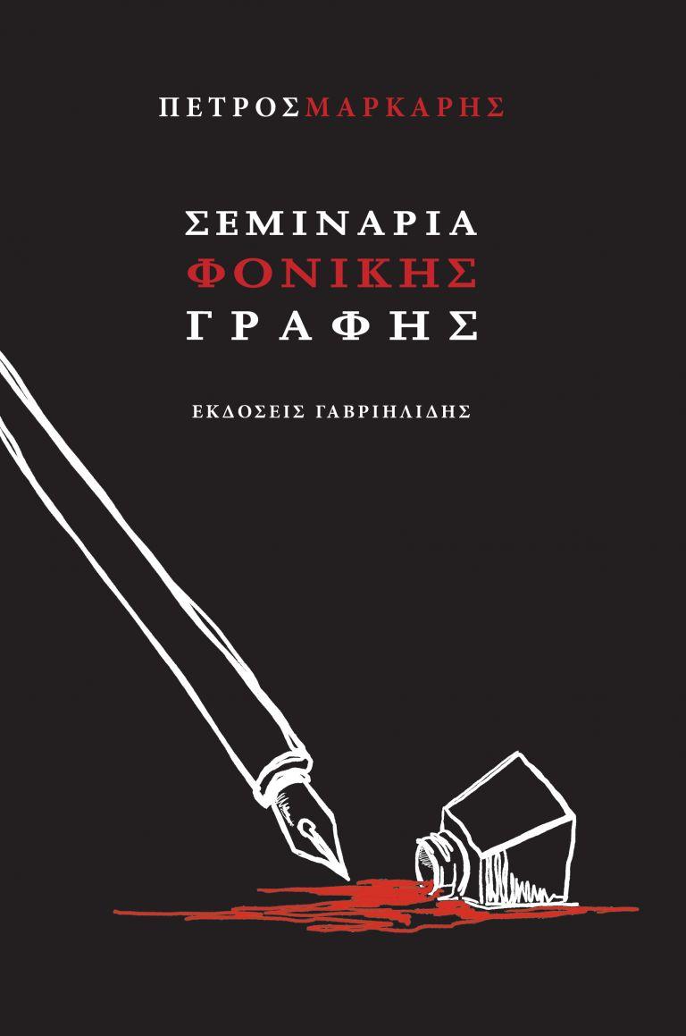 Τα «Σεμινάρια φονικής γραφής» και η επιστροφή του αστυνόμου Χαρίτου | tanea.gr