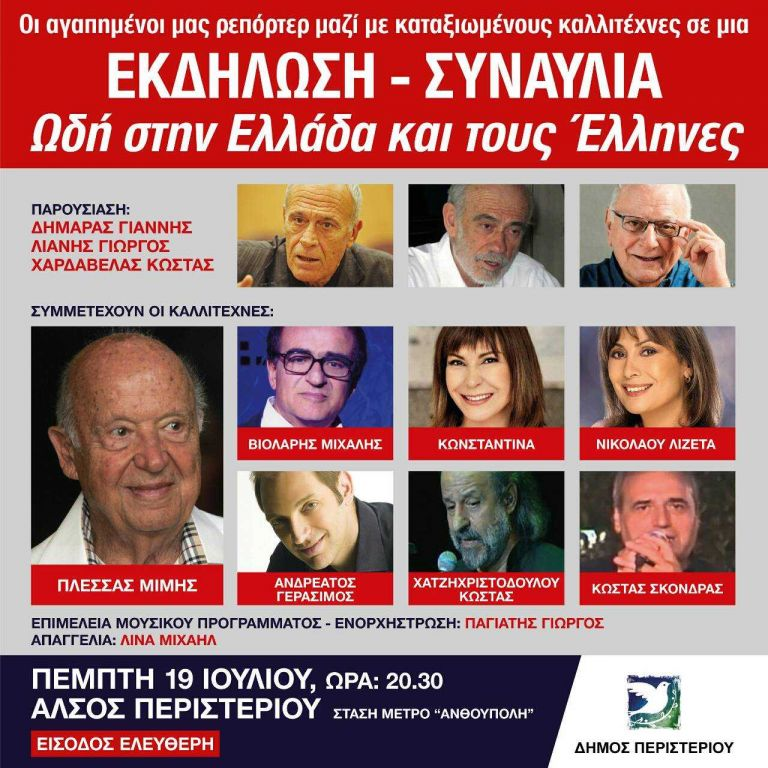 Εκδήλωση - συναυλία στο Αλσος Περιστερίου   tanea.gr