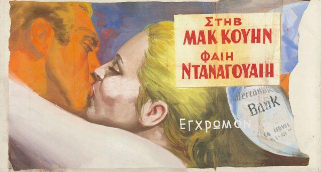 Οι αφίσες πριν γίνουν πόστερ | tanea.gr