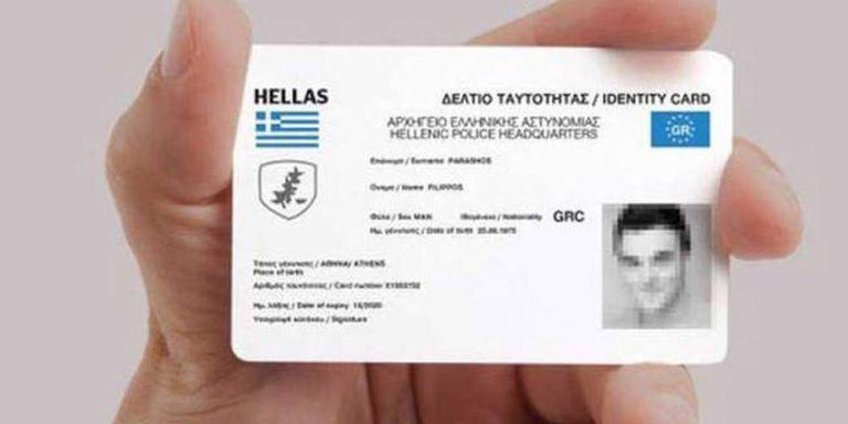 Νέες αστυνομικές ταυτότητες: Πώς θα είναι, πόσο θα κοστίσουν   tanea.gr
