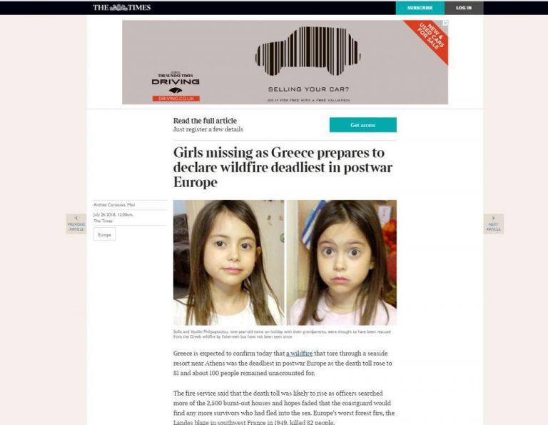 Τραγωδία στο Μάτι: Πρωτοσέλιδο στους Times τα αγνοούμενα δίδυμα κορίτσια | tanea.gr