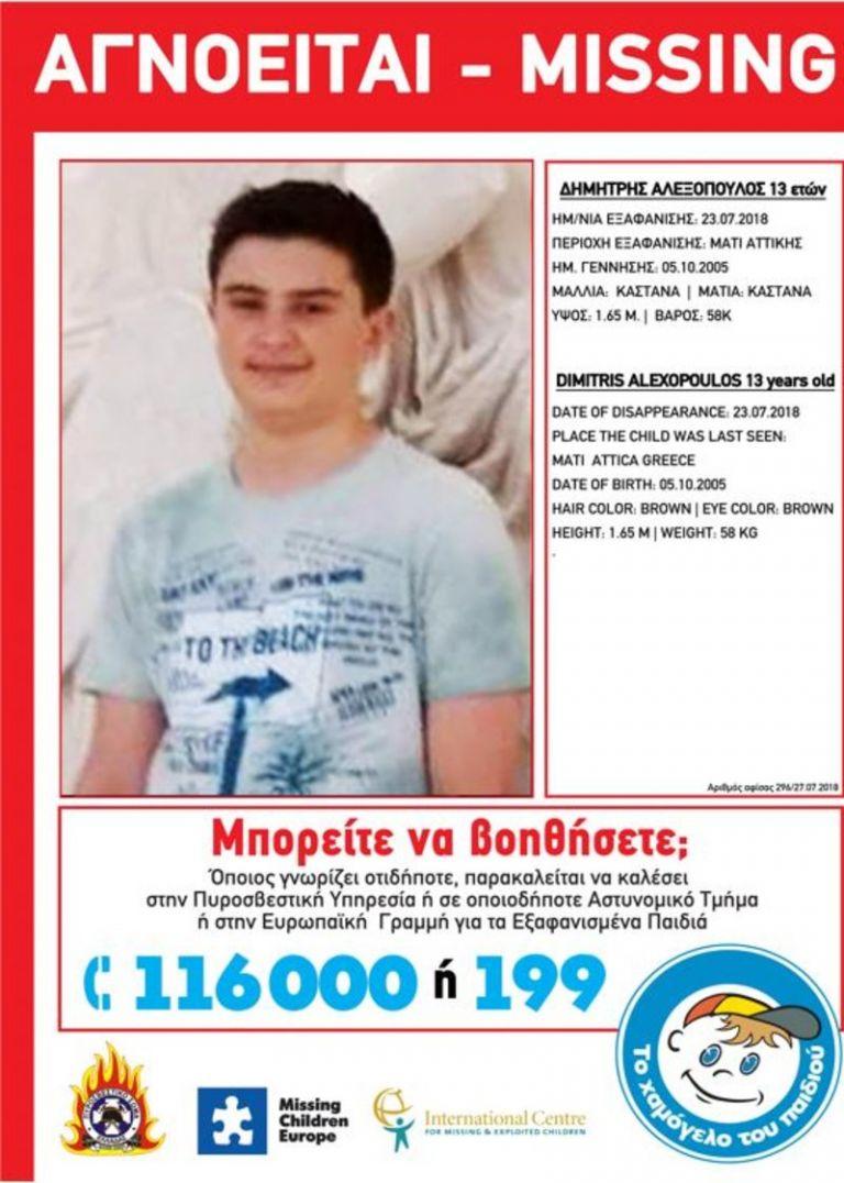 Μάτι : Αγνοείται 13χρονος - Συναγερμός από το Χαμόγελο του Παιδιού | tanea.gr