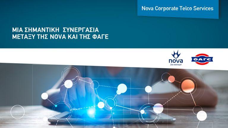 Συνεργασία Nova και ΦΑΓΕ για την παροχή τηλεπικοινωνιακών υπηρεσιών | tanea.gr