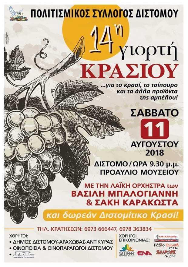 Γιορτή με δωρεάν κρασί στο Δίστομο | tanea.gr