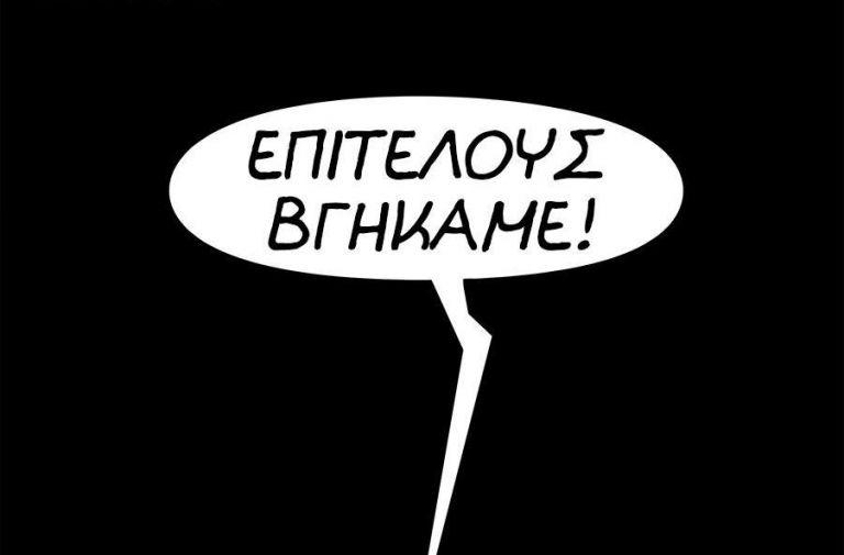 Ο Αρκάς για την… έξοδο από τα μνημόνια | tanea.gr