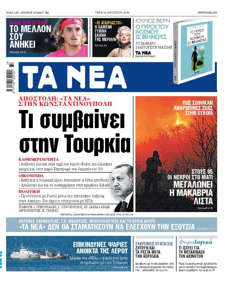 ΝΕΑ14.08.2018 | tanea.gr