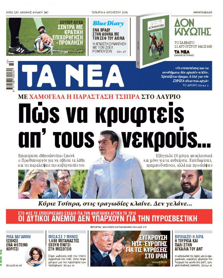 ΝΕΑ8.8.2018 | tanea.gr