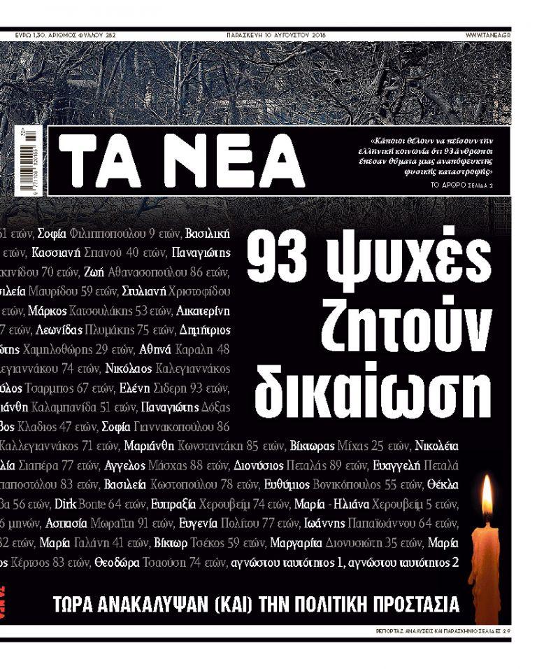 ΝΕΑ10.8.2018 | tanea.gr