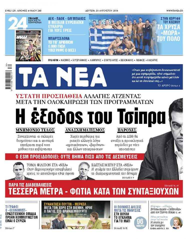 ΝΕΑ 20.08.2018   tanea.gr