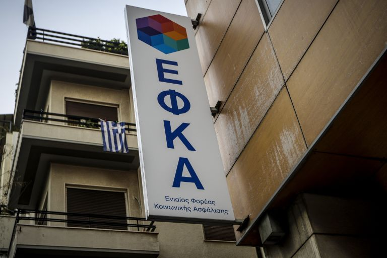 ΕΦΚΑ: Από σήμερα η επιστροφή εισφορών έτους 2017 | tanea.gr