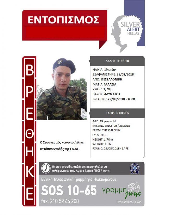 Αίσιο τέλος για τον αγνοούμενο στρατιώτη στη Θεσσαλονίκη | tanea.gr
