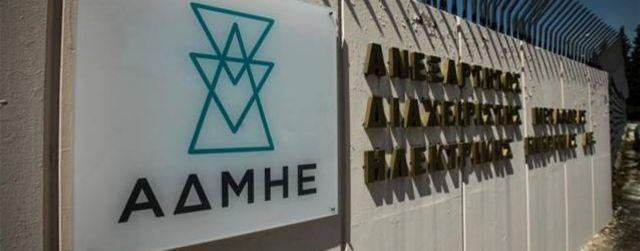 Υπεγράφη η σύμβαση για τον υποσταθμό της Νάξου | tanea.gr