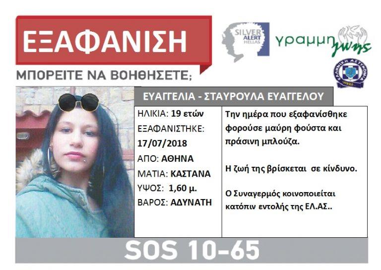 Εξαφάνιση 19χρονης από την Αθήνα | tanea.gr