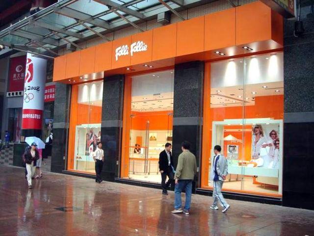Folli Follie : Στον οικονομικό εισαγγελέα εστάλη ο φάκελος   tanea.gr
