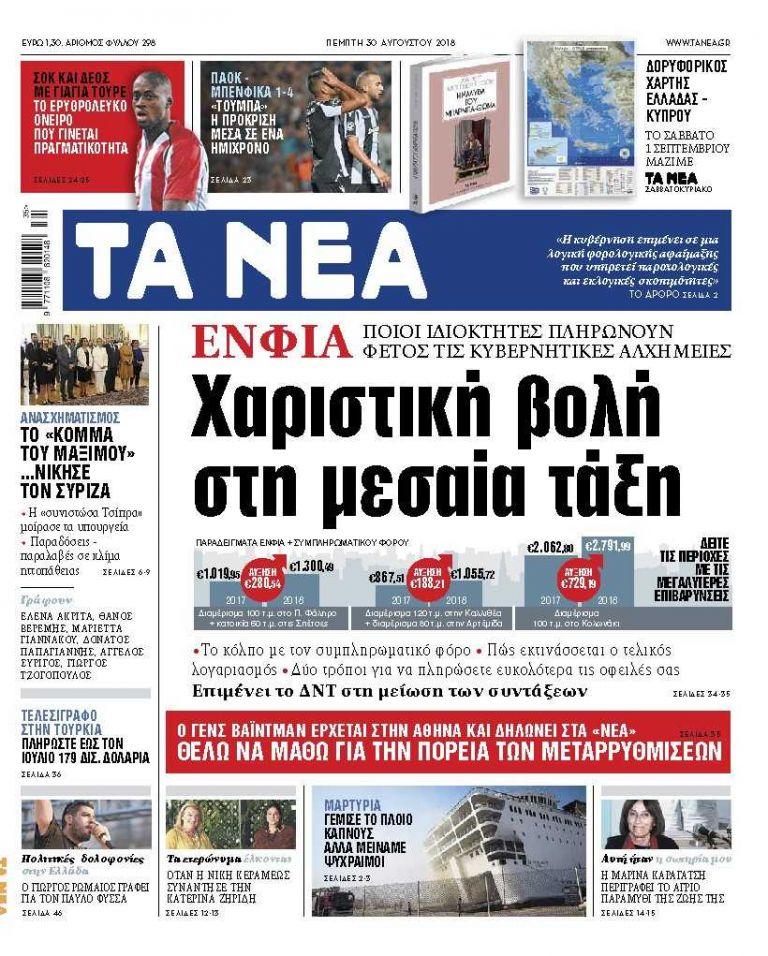 ΝΕΑ 30.08.2018   tanea.gr