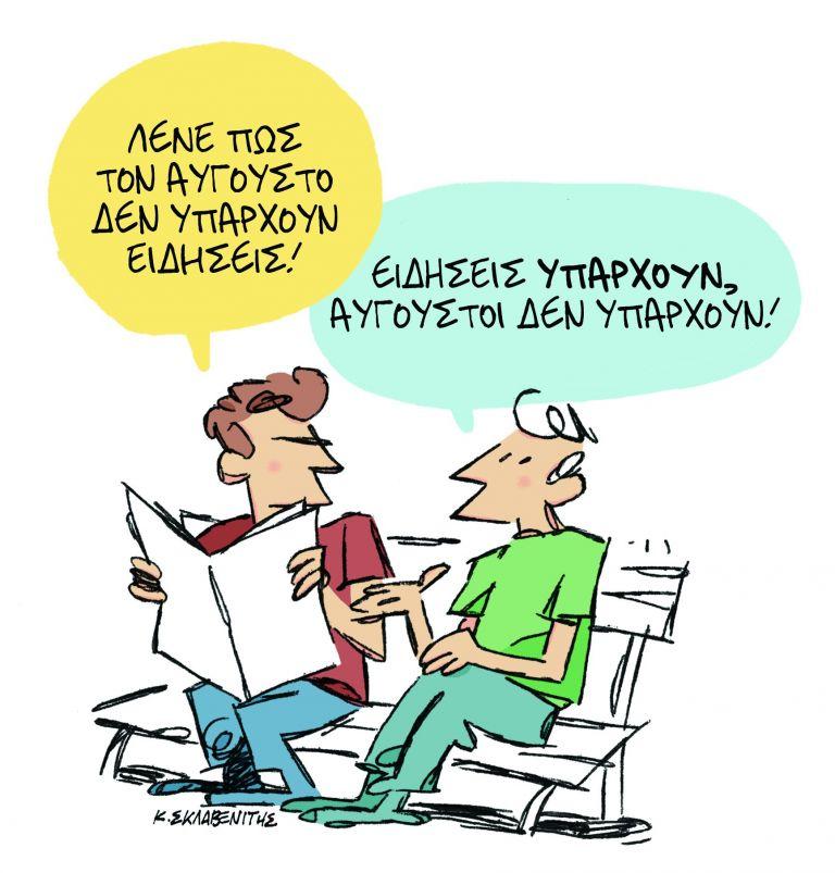 ΣΚΙΤΣΟ ΤΟΥ ΚΩΣΤΑ ΣΚΛΑΒΕΝΙΤΗ 13.08.2018 | tanea.gr