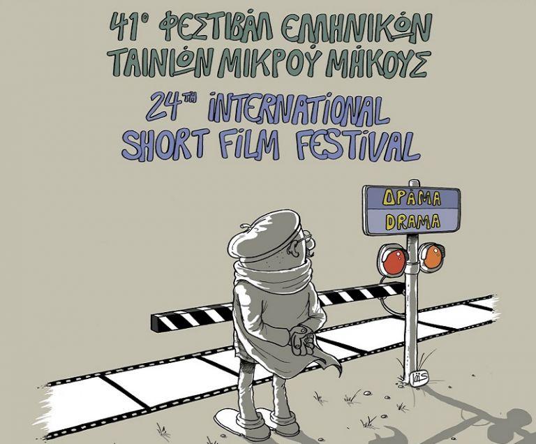 Αντίστροφη μέτρηση για το 41ο Φεστιβάλ Ταινιών Μικρού Μήκους Δράμας | tanea.gr