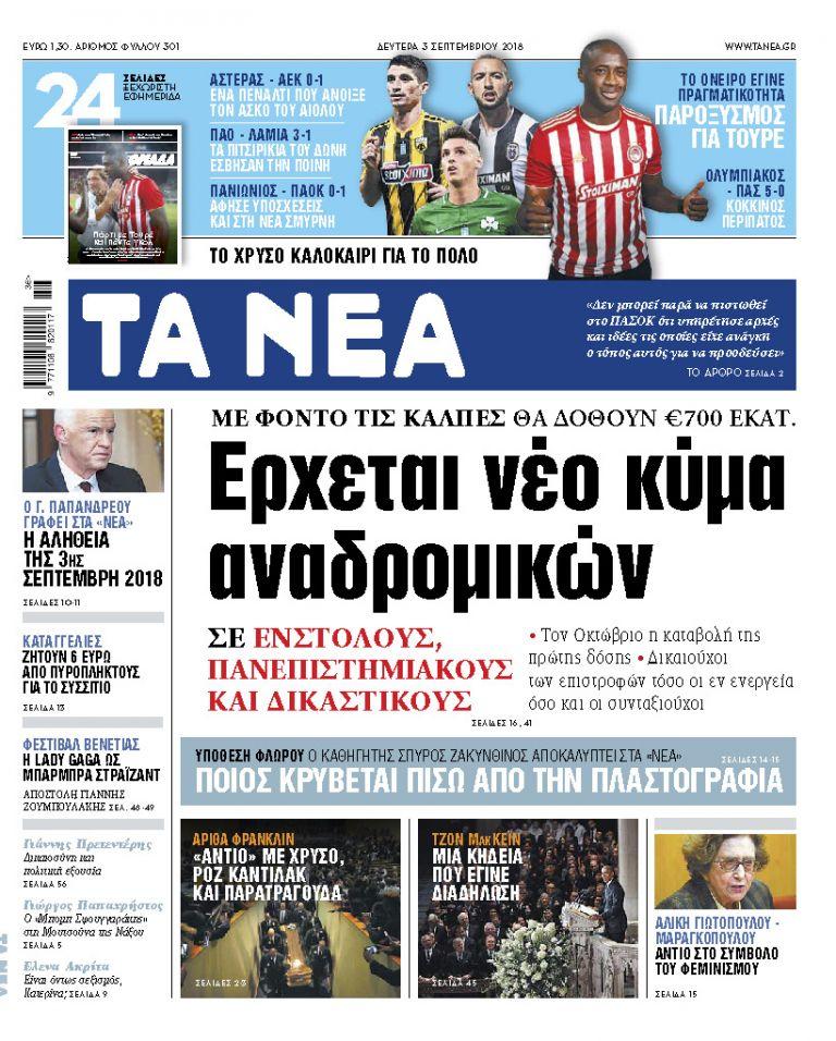 NEA 03.09.2018   tanea.gr