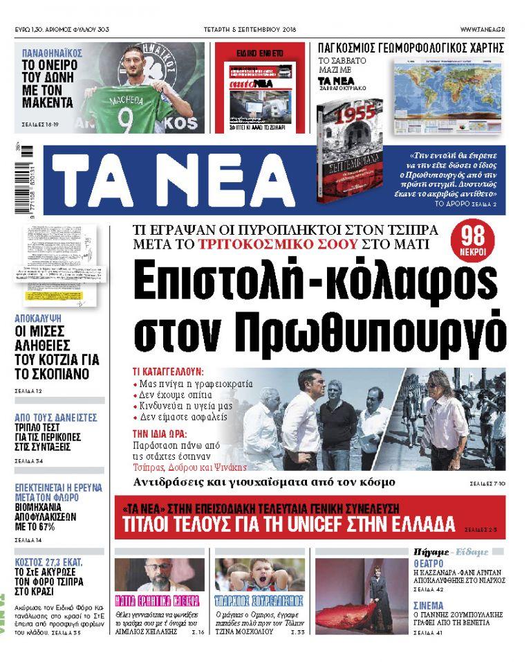 NEA 05.09.2018 | tanea.gr