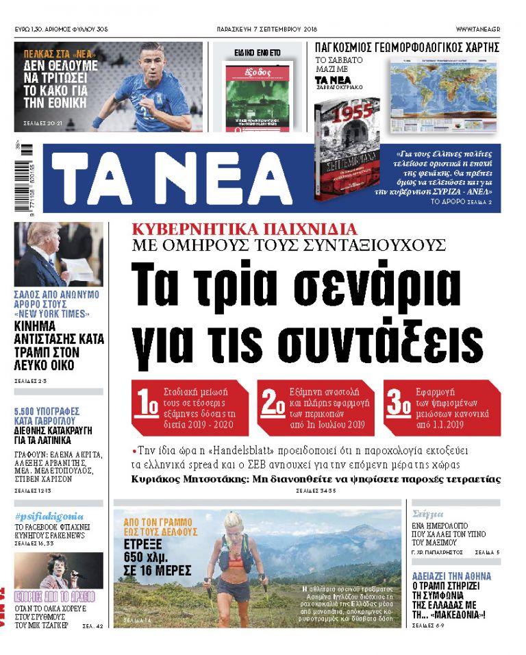 NEA 07.09.2018 | tanea.gr