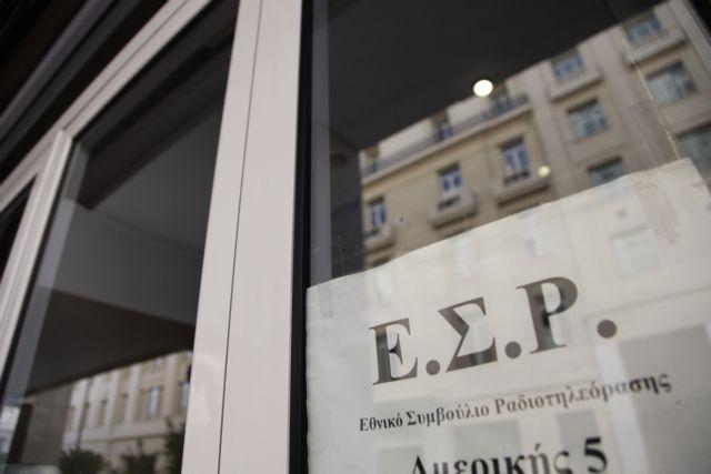 To ΕΣΡ «καρφώνει» εμμέσως την ΕΡΤ: Ανησυχία για την αμεροληψία ειδησεογραφικών εκπομπών | tanea.gr