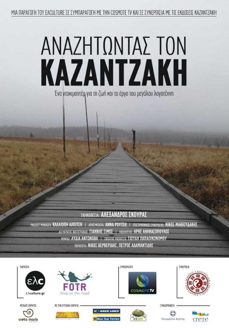 Το ντοκιμαντέρ «Αναζητώντας τον Καζαντζάκη» κάνει πρεμιέρα στις Νύχτες Πρεμιέρας   tanea.gr