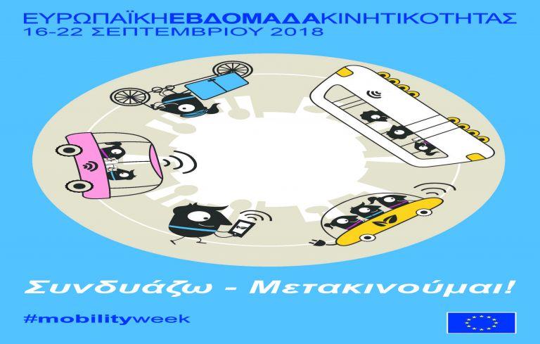 Εκδηλώσεις για την Ευρωπαϊκή Εβδομάδα Κινητικότητας | tanea.gr