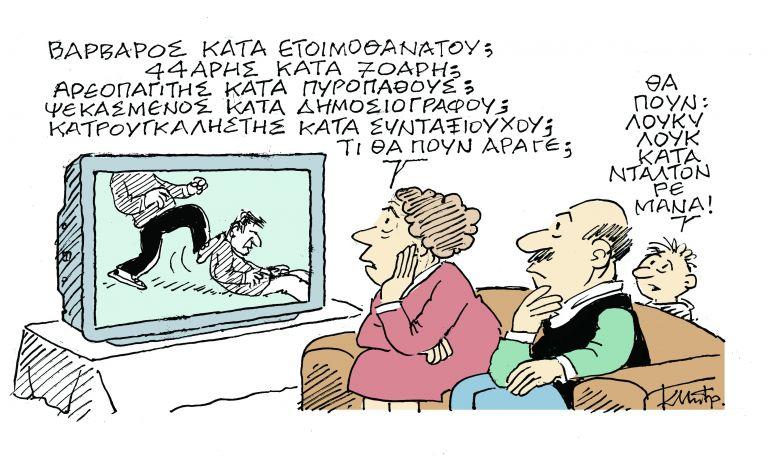 ΤΟ ΣΚΙΤΣΟ ΤΟΥ ΚΩΣΤΑ ΜΗΤΡΟΠΟΥΛΟΥ 26.09.2018 | tanea.gr