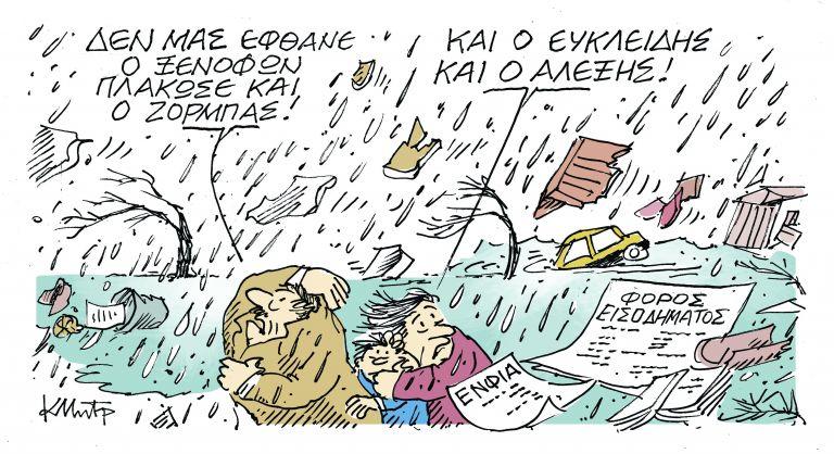 ΤΟ ΣΚΙΤΣΟ ΤΟΥ ΚΩΣΤΑ ΜΗΤΡΟΠΟΥΛΟΥ 29.09.2018 | tanea.gr
