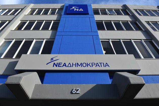 Η ΝΔ θα ασκήσει έφεση στην απόφαση για τα χρέη της   tanea.gr