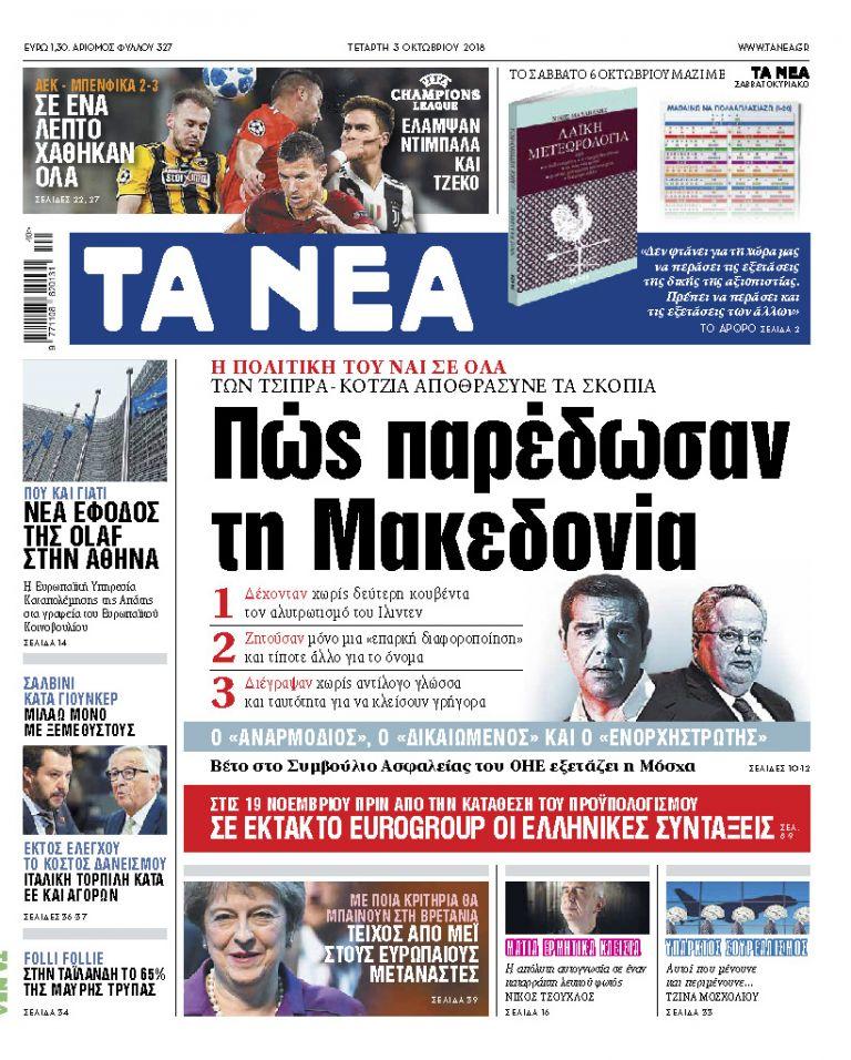 Διαβάστε στα «Νέα» της Τετάρτης | tanea.gr