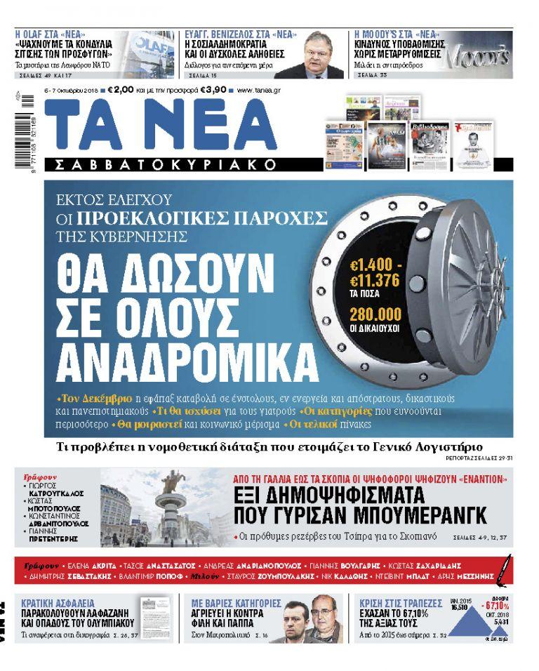 Διαβάστε στα «Νέα Σαββατοκύριακο» μια μεγάλη αποκάλυψη για τα αναδρομικά | tanea.gr