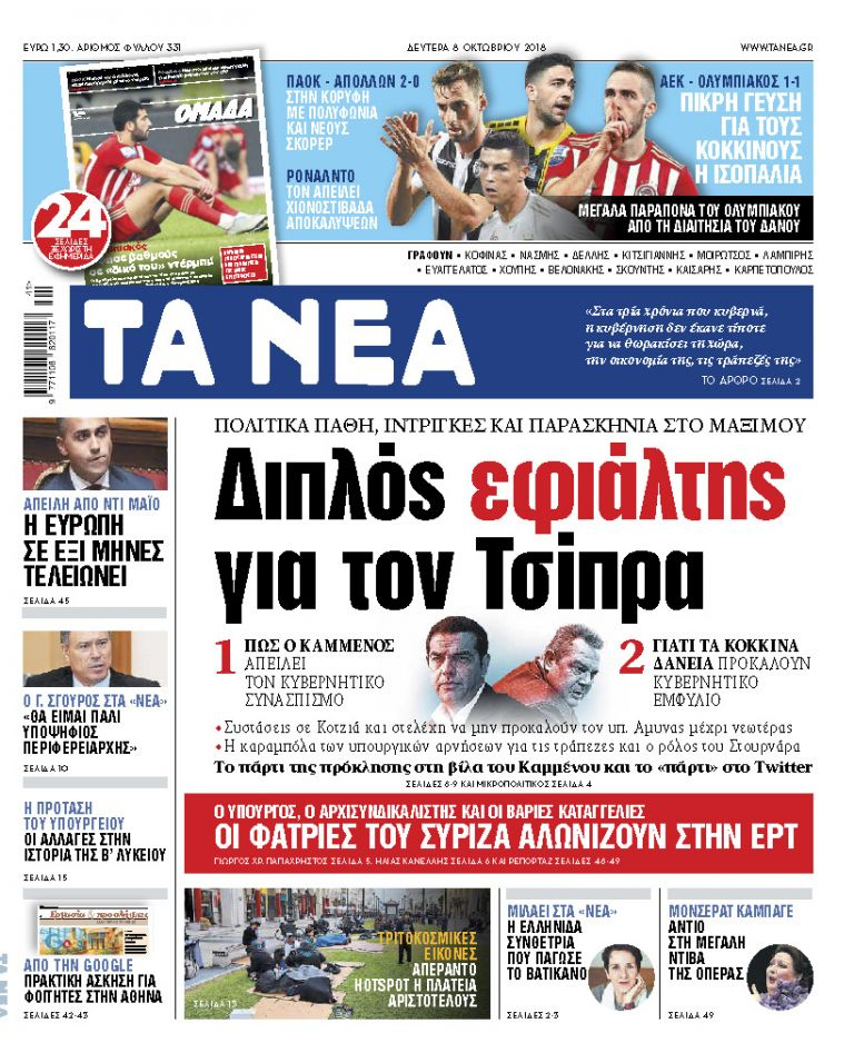 Διαβάστε στα «Νέα» της Δευτέρας για τον διπλό εφιάλτη του πρωθυπουργού | tanea.gr