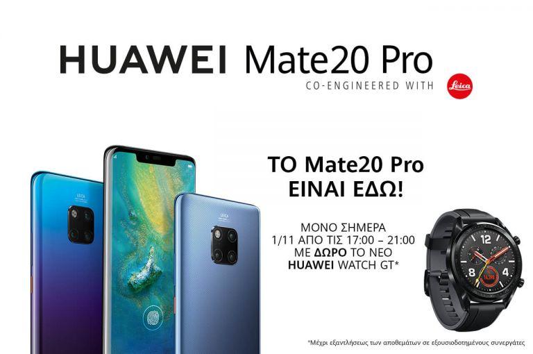 Καλωσορίζουμε την Ανώτερη Νοημοσύνη. Το Huawei Mate 20 Pro διαθέσιμο στην Ελληνική αγορά | tanea.gr