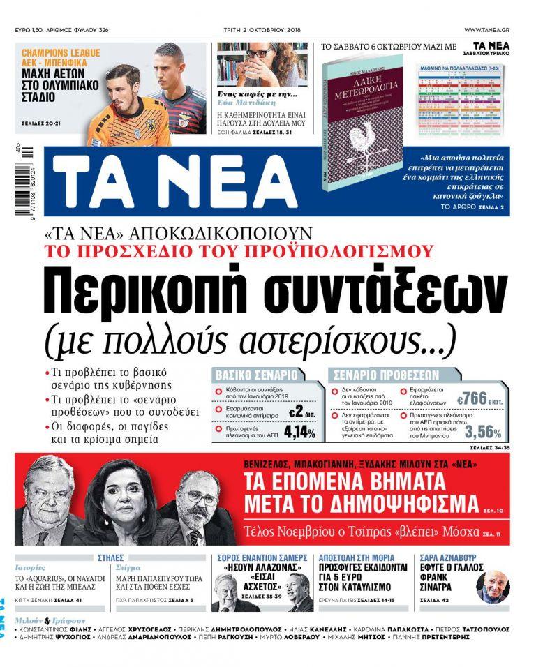 Διαβάστε σήμερα με «Τα Νέα» | tanea.gr