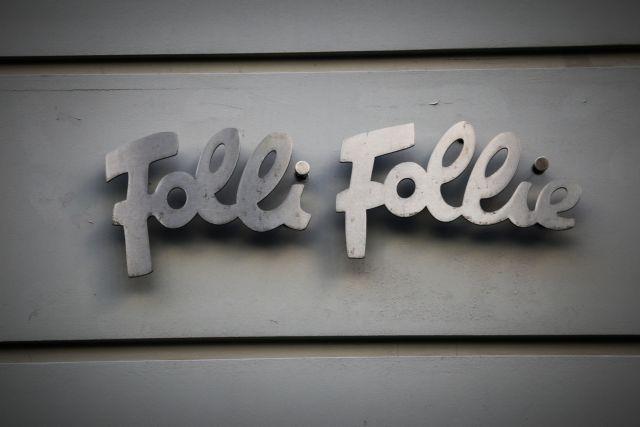 Η Folli Follie δεν δέχεται πλήρη έλεγχο για τη χρήση του 2017 | tanea.gr