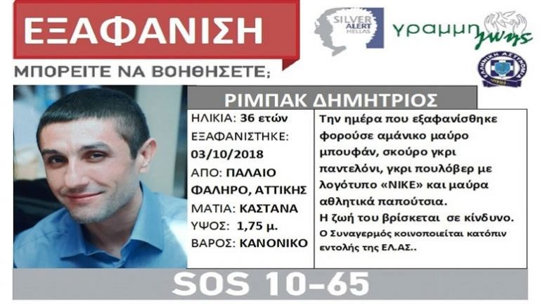 Τραγική κατάληξη στην εξαφάνιση του 36χρονου απο το Παλαιό Φάληρο | tanea.gr