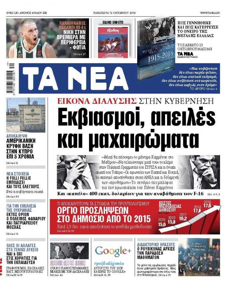 Διαβάστε στα «Νέα» της Παρασκευής: «Εκβιασμοί, απειλές και μαχαιρώματα στην κυβέρνηση» | tanea.gr