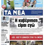 Διαβάστε στα «Νέα» της Δευτέρας: Ο Καμμένος αδειάζει τον Τσίπρα – Ερχονται πολιτικές εξελίξεις