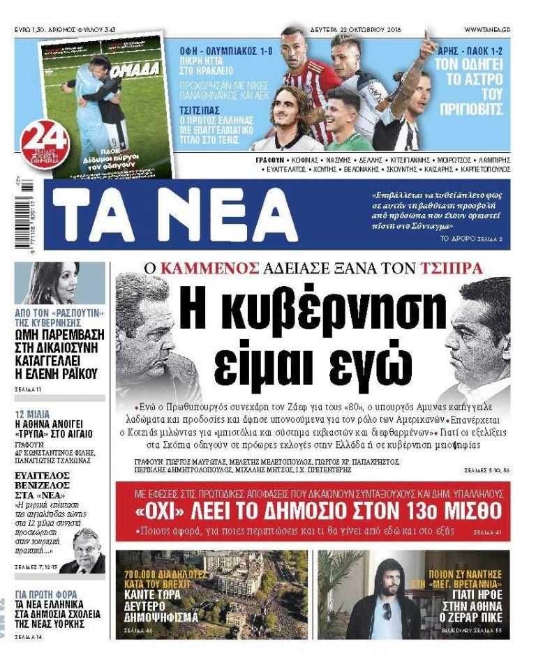 Διαβάστε στα «Νέα» της Δευτέρας: Ο Καμμένος αδειάζει τον Τσίπρα - Ερχονται πολιτικές εξελίξεις | tanea.gr