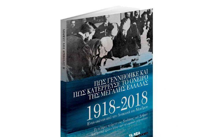 Mία ιστορική έκδοση για τη «Συνθήκη των Σεβρών» με ΤΑ ΝΕΑ | tanea.gr