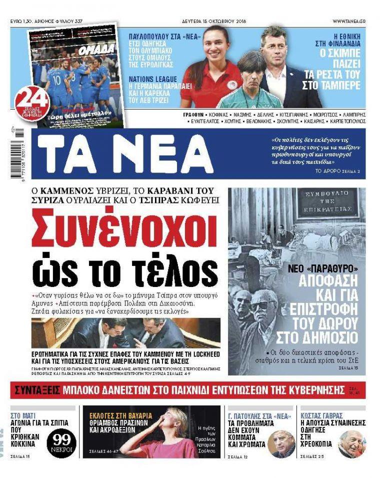 Διαβάστε στα «Νέα» της Δευτέρας: «Συνένοχοι ως το τέλος» | tanea.gr
