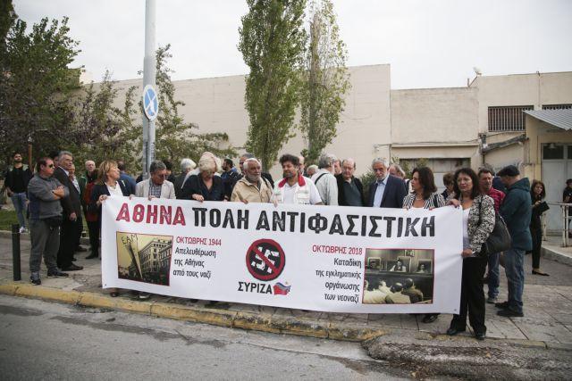 Μήνυμα κατά του φασισμού από τον ΣΥΡΙΖΑ: Αντιπροσωπεία του στη δίκη της Χ.Α | tanea.gr