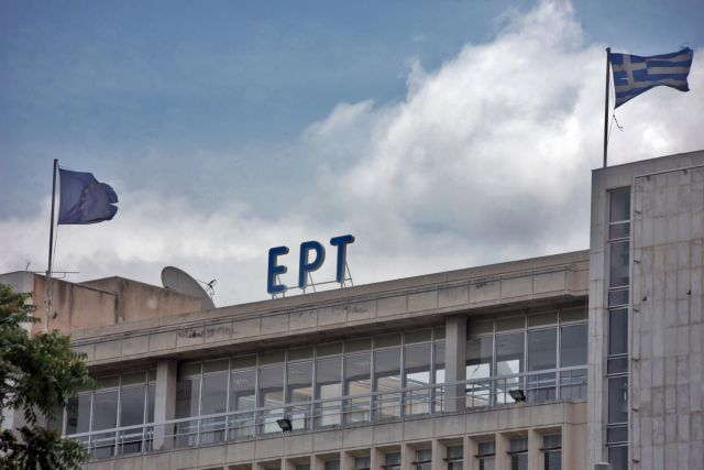 Editorial: ERT Greek Radio and Television | tanea.gr