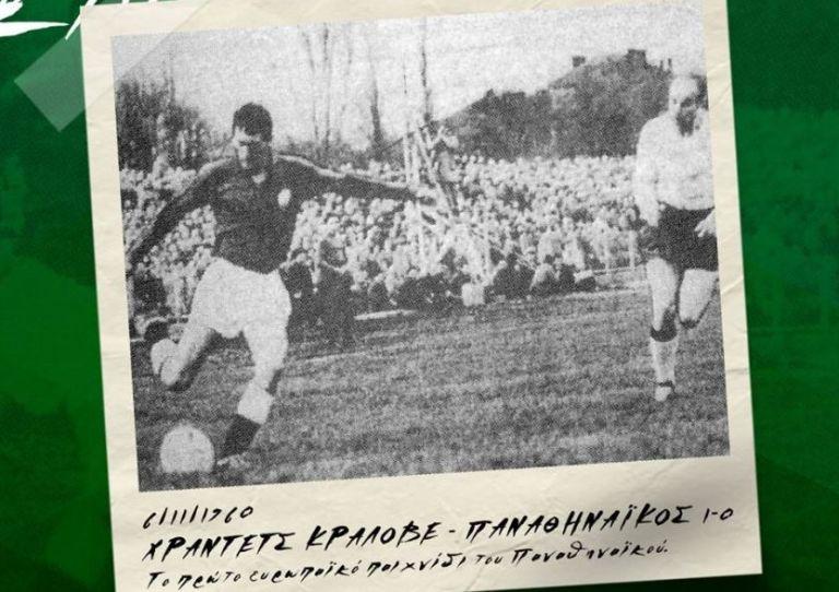 Σαν σήμερα: Το ξεκίνημα μιας πορείας που τον έκανε «πρέσβη» του ελληνικού ποδοσφαίρου | tanea.gr