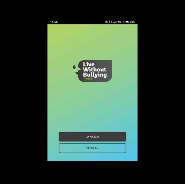 Νέα εφαρμογή στα κινητά στοχεύει στην αντιμετώπιση του bullying | tanea.gr