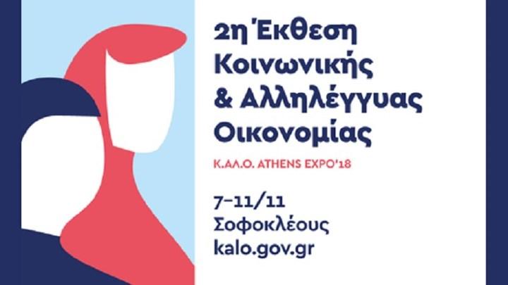 Την έκθεση Κοινωνικής και Αλληλέγγυας Οικονομίας θα επισκεφθεί ο Τσίπρας | tanea.gr