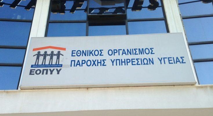 ΕΟΠΥΥ : Τι αλλάζει στις εξετάσεις των ασφαλισμένων και στις αποζημιώσεις | tanea.gr