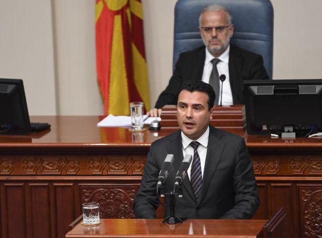ΠΓΔΜ: Το πλήρες κείμενο για τις τρoπολογίες του Συντάγματος | tanea.gr